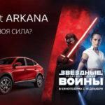 """Как связаны Renault ARKANA и """"Звездные войны""""?"""