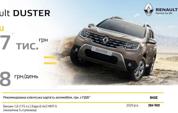 Рено Дастер новый кузов цена в Украине