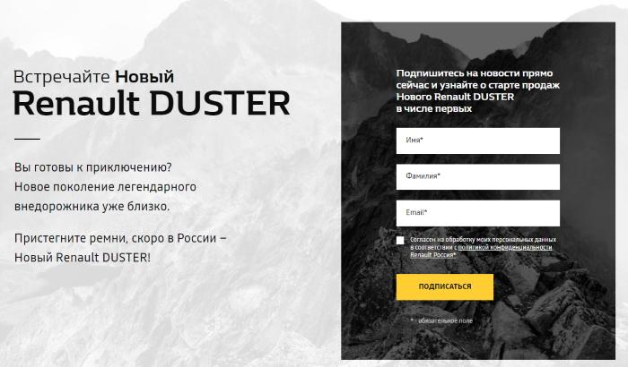 Новый Рено Дастер в России